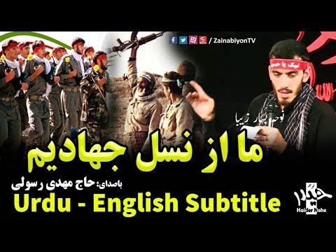 ما از نسل جهادیم - مهدی رسولی | Farsi sub Urdu English