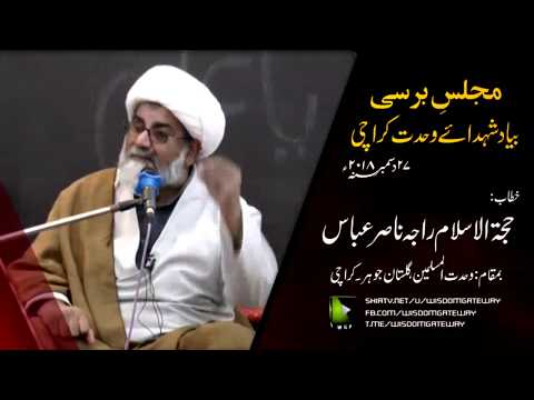 [Majlis]BaYaad e Shohada e Wehdat | H.I Raja Nasir Abbas - Urdu