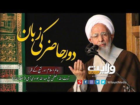 دورِ حاضر کی زبان  | Farsi Sub Urdu