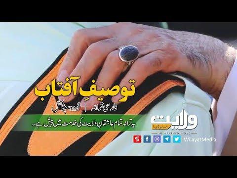 توصیفِ آفتاب | فارسی ترانہ | اُردو سبٹائٹل | Farsi Sub Urdu