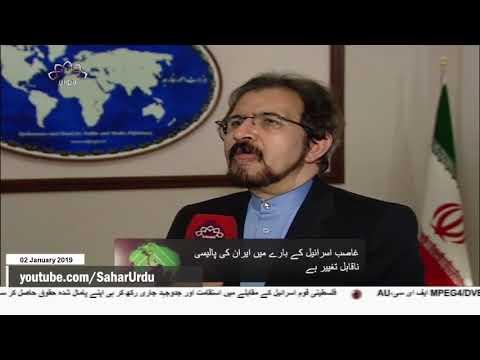 [02Jan2019] اسرائیل کے بارے میں ایران کی پالیسی ناقابل ...- Urdu