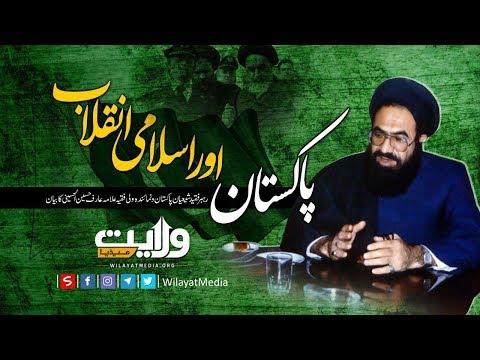 پاکستان اور اسلامی انقلاب | Urdu