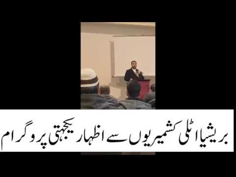 Expressions of solidarity with Kashmiris-urdu