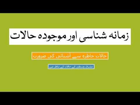 Zamanah Shinasi ...زمانہ شناسی اور موجودہ حالات - urdu