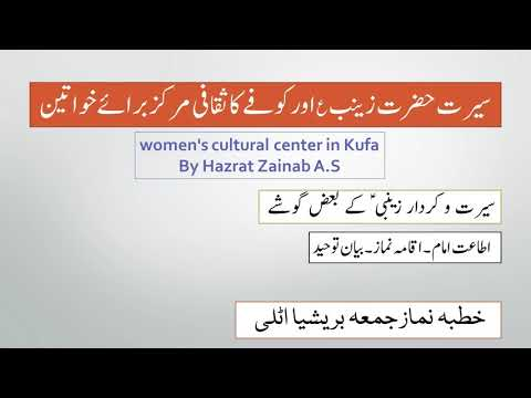 women's cultural center in Kufa-Urdu
