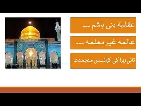 کردار زینبی ؑ سیکھاتا ہے  A lesson from Hazrat Zainab\'s A.s  life-urdu