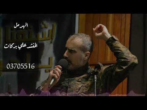 علي بركات | الهرمل خزان الدم | Ali Barakat - Arabic