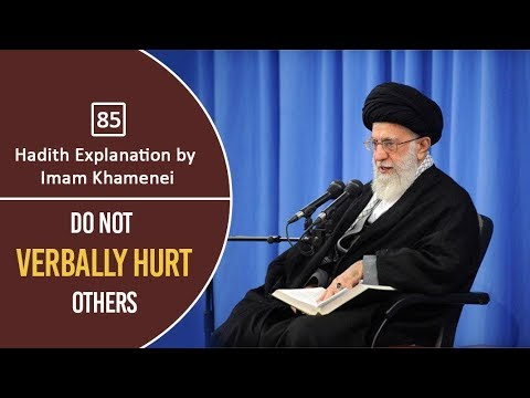 [85] Hadith Explanation by Imam Khamenei | Do Not Verbally Hurt Others  | Farsi Sub English