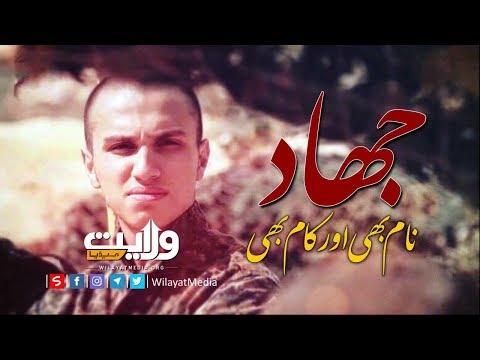 جہاد، نام بھی اور کام بھی | فارسی ترانہ | اُردو سبٹائٹل  | Farsi Sub Urdu