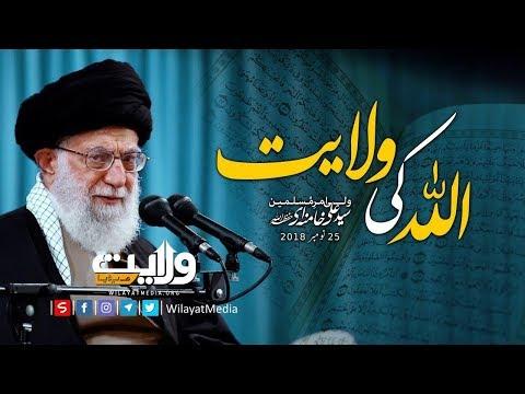 اللہ کی ولایت | ولی امرِ مسلمین جہان سید علی خامنہ ای حفظہ اللہ | Farsi