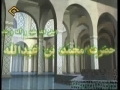 Seerat-e-Masumeen - Way of Life of Imam Hussain a.s - Part 10 of 11 - Farsi English Sub