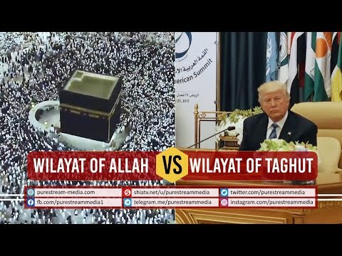 Wilayat of Allah VS Wilayat of taghut | Leader of the Muslim Ummah | Farsi Sub English
