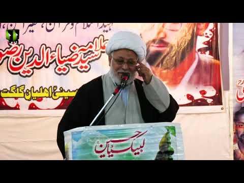 Markazi Barsi Shaheed Ziauddeen - H.I Ghulam Abbas Raisi - Urdu