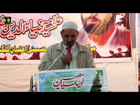 Markazi Barsi Shaheed Ziauddeen - Br.Ali Muhmmad - Urdu