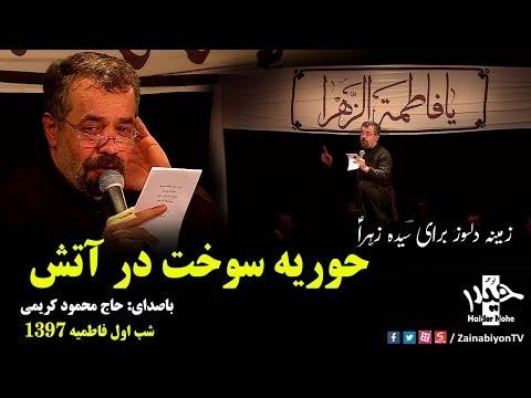 حوریه سوخت در آتش (نوحه دلسوز) محمود کریمی | Farsi