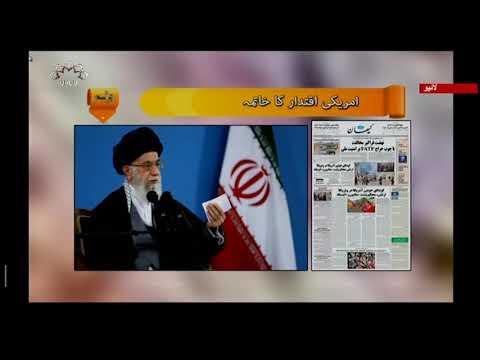 [26Jan2019] امریکی اقتدار کا خاتمہ - Urdu