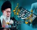 دشمن کے منہ پر طمانچہ | ولی امرِ مسلمین جہان | Farsi Sub Urdu