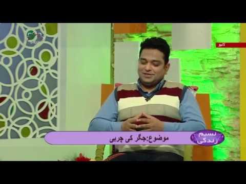 [Naseem-e-Zindgi] -جگر کی چربی-2- Urdu