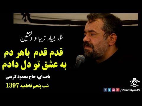 قدم قدم باهر دم (نوحه ابوالفضل ؑ) محمود کریمی | فاطمیه 97 | Farsi