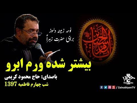 بیشتر شده ورم ابرو (نوحه حضرت زهرا ؑ) محمود کریمی   فاطمیه 97   Fars