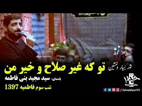 تو که غیر صلاح و خیر من (شور) مجید بنی فاطمه | Farsi