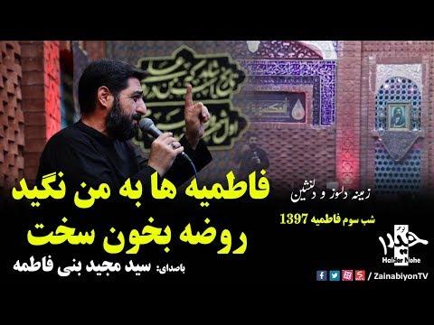 فاطمیه ها به من نگید روضه بخون سخته - مجید بنی فاطمه | Farsi