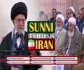 Sunni Brothers in Iran | Leader of the Muslim Ummah | Farsi Sub English