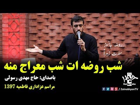 شب روضه ات شب معراج منه ( روضه) حاج مهدی رسولی | فاطمیه 97 | Farsi