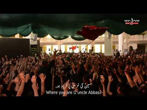 Labbaik Ya Hussein a.s O! Dawn don't befall-اے رات نہ ڈھلنا-مکن ای صبح طلوع-  Farsi Sub Urdu