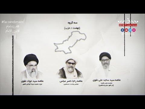 Teaser 3-Documentary- Farzand Imam (Son of Khomeini)- Allama Arif Hussein alHusseini - Urdu