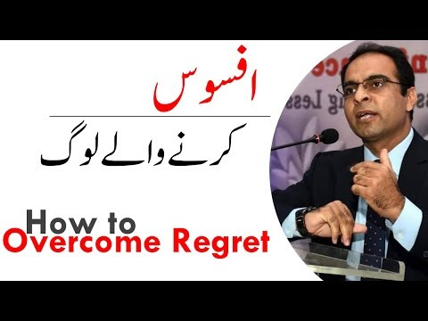 How to Overcome Regrets | Qasim Ali Shah -Urdu