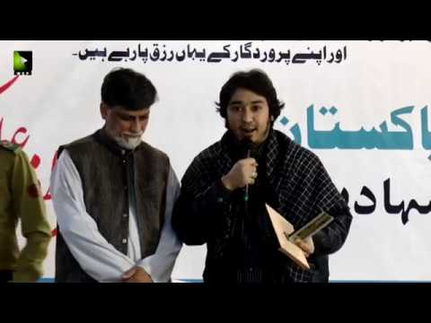 [Award Ceremony ] Yom e Shohuda e Pakistan | Nishan e Syed us Shouda - Urdu