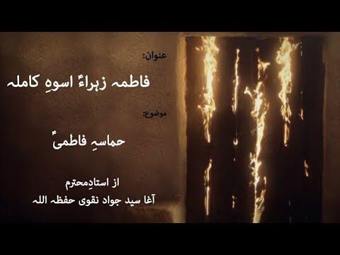 [Fatima Zahra (A.S) Uswa-e-Kamila Dars 07] Topic:Hamasa-e-Fatimi (S.A) | Ustaad Syed Jawad Naqvi Feb. 20