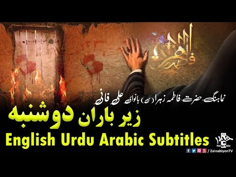 زیر باران دوشنبه - علی فانی | Farsi sub Urdu English Arabic
