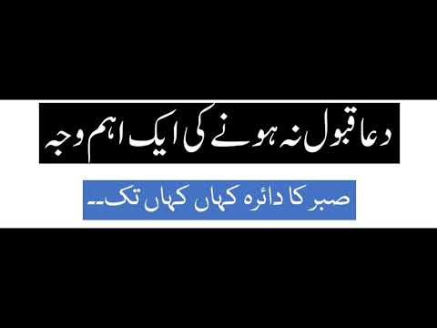 Duaa Qabool Kiu nahin hoti دعاقبول کیوں نہیں ہوتی ؟urdu