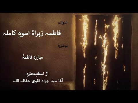 [Fatima Zahra (A.S) Uswa-e-Kamila Dars 11] Topic: Mubarza-e-Faima (s.a) |Ustad Syed Jawad Naqvi Feb. 201