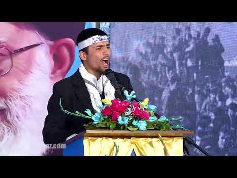[ Tarana] میثم علی(ترانہ انقلاب) ۔ انقلاب اسلامی کے 40 سال کانفرنس In