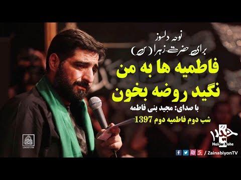 فاطمیه ها به من نگید روضه بخون - مجید بنی فاطمه | فاطمیه 97 | Farsi