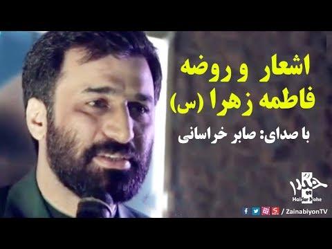 روضه حضرت فاطمه زهرا (س) با نوای صابر خراسانی | Farsi