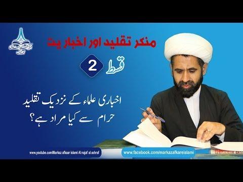 Munker e Taqleed aur Akhbariyat P-II  منکر توحید و اخباریت By Molana Jafar Ali Yasoobi Najafi -Urdu