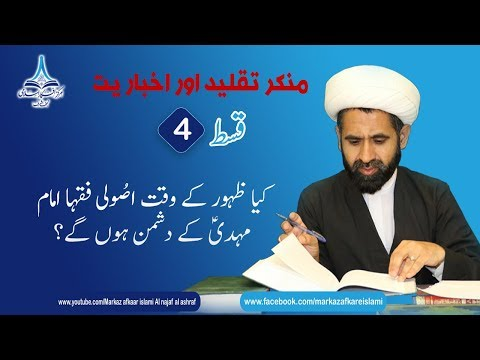 Munker e Taqleed aur Akhbariyat P-IV منکر توحید و اخباریت By Molana Jafar Ali Yasoobi Najafi -Urdu