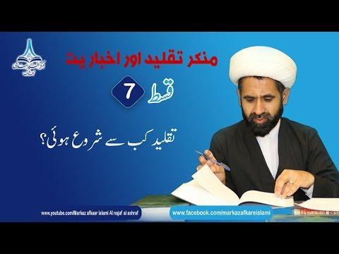 Munker e Taqleed aur Akhbariyat P-VII  منکر توحید و اخباریت By Molana Jafar Ali Yasoobi Najafi -Urdu