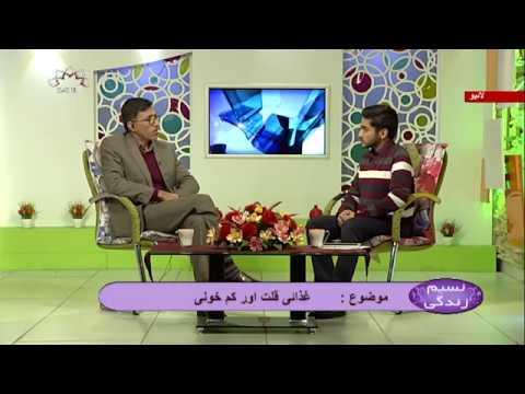 [Naseem-e-Zindig] غذا ئیک قلت اور کم خونی  - Urdu