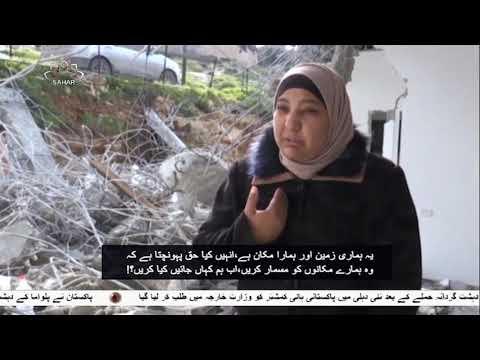 [15Feb2019] صیہونی دہشتگردوں نے مزید فلسطینی مکان مسمار کئے - Urdu