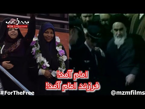 Marzieh Hashemi Returns Home | Imam Khomeini Returns | 40th Islamic Revolution Anniversary - Farsi