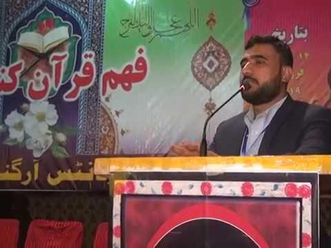 [48th Faham Quran Convention of Asgharia] Speech of Qamar Abbas Ghaderi -urdu
