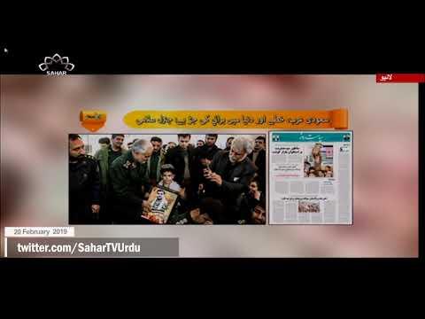 [20Feb2019] سعودی عرب، خطے اور دنیا میں برائی کی جڈ ہے؛ جنرل سلامی  - Urdu