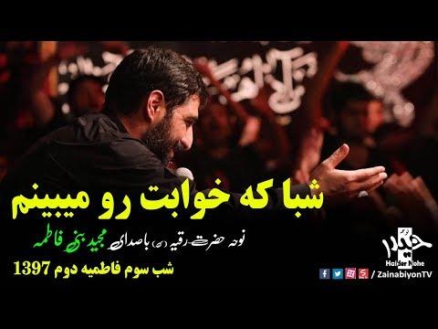 ٓشبا که خوابت رو میبینم (نوحه حضرت رقیه) مجید بنی فاطمه | Farsi