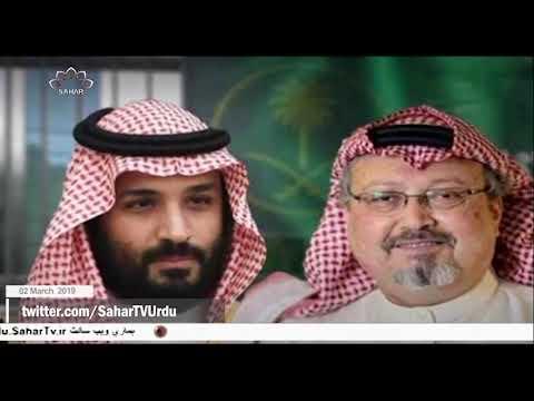 [02Mar2019] جرمنی کا سعودی عرب کو اسلحے کی فروخت پر عائد پابندی جاری رکھ