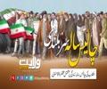 عزّت کے چالیس سال |  مختصر ڈاکیومنٹری | Farsi Sub Urdu